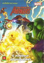 THE MIGHTY AVENGERS ดิ อเวนเจอร์ส พิฆาตมนุษย์ไฟฟ้า หนังสือนิทานอ่านสนุก