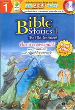 Bible Stories 1 : เรื่องเล่าจากพระคัมภีร์ ตอน กำเนิดโลกและปาฏิหาริย์จากพระเจ้า