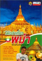 ได้เวลาเที่ยวพม่า