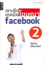 เจาะลึกเทคนิคโฆษณา Facebook