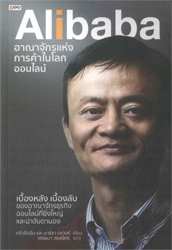 Alibaba อาณาจักรแห่งการค้าในโลกออนไลน์