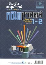 ติวเข้มตะลุยโจทย์คณิตศาสตร์พื้นฐานเพิ่มเติม ม.4-6 เล่ม 1-2