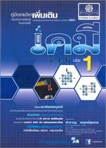 คู่มือรายวิชาเพิ่มเติมกลุ่มสาระเรียนรู้วิทยาศาสตร์ เคมี ม.4-6 เล่ม 1
