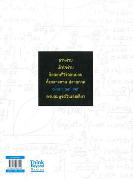UNHATE MATH : สรุปหลักคณิตศาสตร์ ม.ปลาย (ฉบับสมบูรณ์)
