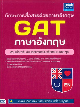 ทักษะการสื่อสารด้วยภาษาอังกฤษ GAT ภาษาอังกฤษ