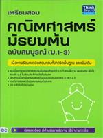 เตรียมสอบ คณิตศาสตร์ มัธยมต้น ฉบับสมบูรณ์ (ม.1-3)