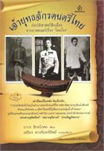 เจ้ายุทธจักรดนตรีไทย