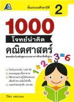 1000 โจทย์น่าคิด คณิตศาสตร์ ป.2