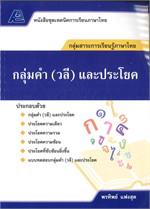 ชุดเทคนิคการเรียนภาษาไทย กลุ่มคำ (วลี) และประโยค สาระการเรียนรู้ภาษาไทย