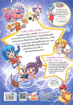 Idol Secret Sweet Pop Vol.4 ปริศนาป่วนก๊วน 12 ราศี