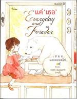 แค่เธอ Everyday & Forever