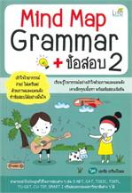 Mind Map Grammar + ข้อสอบ 2