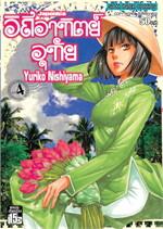 Japonica วิถีอาทิตย์อุทัย เล่ม 4