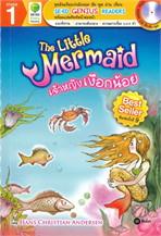 The Little Mermaid เจ้าหญิงเงือกน้อย พร้อม Audio CD ฝึกฟัง-พูด