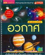 สารานุกรมประกอบภาพ อวกาศ (ปกแข็ง)
