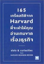 165 เกร็ดสถิติจาก Harvard ที่จะทำให้คุณอ่านเกมขาดเรื่องธุรกิจ