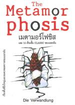 The Metamor Phosis เมตามอร์โฟซิส และ 14 เรื่องสั้น CLASSIC ของเยอรมัน