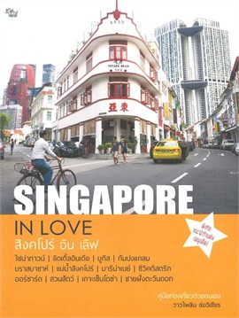 SINGAPORE IN LOVE  สิงคโปร์อินเลิฟ