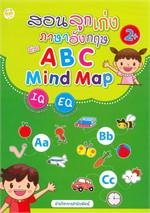 สอนลูกเก่งภาษาอังกฤษด้วย ABC Mind Map