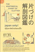 japan only! ญี่ปุ่นเขาจัดบ้านกันแบบนี้ไง