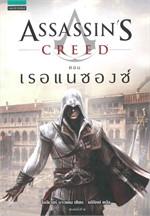 Assassin's Creed ตอน เรอแนซองซ์