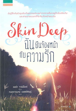 ฉันยืนจ้องหน้ากับความรัก Skin Deep