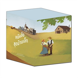 Box Set บ้านเล็กในป่าใหญ่ 1-12 ใหม่