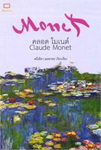 คลอด โมเนต์ Claude Monet