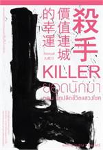 Killer ยอดนักฆ่า ตอนนักปลิดชีวิตแสวงโชค
