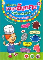 ปูพื้นฐานภาษาอังกฤษ ชุดข้าวของและเครื่องใช้ภายในบ้าน