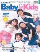 AMARIN BABY & KIDS ฉบับ 140 (ตุลาคม 2559)