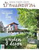 บ้านและสวน ฉบับ 482 (ตุลาคม 2559)
