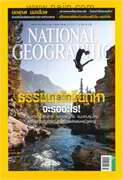NATIONAL GEOGRAPHIC ฉบับ 183 (ตุลาคม 2559)