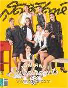 สุดสัปดาห์ ฉบับ 808(1 ตุลาคม 2559 วอลเลย์บอลหญิง)