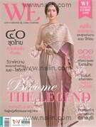 WE ฉบับ 150 (ตุลาคม 2559 แต้ว-ณฐพร ชุดไทย)