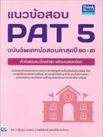 แนวข้อสอบ PAT 5 ฉบับอัพเดทข้อสอบล่าสุดปี 60-61