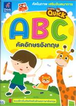 Super Quick ABC คัดอักษรอังกฤษ