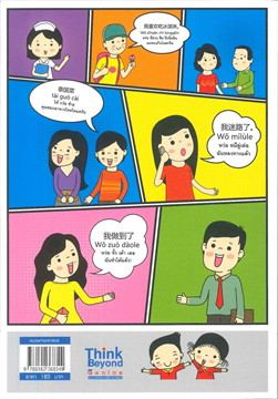 คู่มือสนทนาภาษาจีนในชีวิตประจำวัน