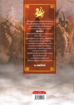 จอมทัพพลิกแผ่นดิน เล่ม 6 (ภาคสมบูรณ์)