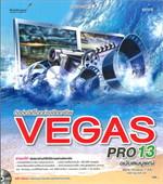 ตัดต่อวิดีโออย่างมือโปรด้วย Vegas Pro 13