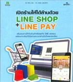 เปิดร้านให้ได้ล้านด้วย LINE SHOP + LINE PAY