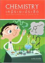 CHEMISTRY เคมี ระยะประชิด : สรุปเนื้อหาเคมีระดับ ม.ปลาย 4-6