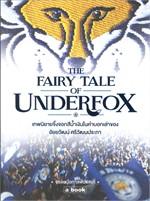 The Fairy Tale of Underfox เทพนิยายจิ้งจอกสีน้ำเงิน