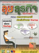 ลุยธุรกิจ RETURN 3 ตอน การวางแผนภาษีสำหรับกิจการ Startup