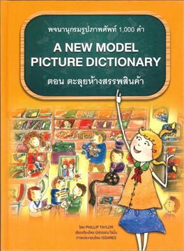 พจนานุกรมรูปภาพศัพท์ 1,000 คำ ตอน ตะลุยห้างสรรพสินค้า : A NEW MODE DICTIONARY