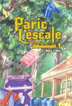 Paric L'escale ที่พักนักท่องมิติ เล่ม 1