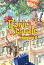 Paric L'escale ที่พักนักท่องมิติ เล่ม 2