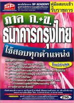 คู่มือสอบรับราชการ ธนาคารกรุงไทย ภาค ก+ข