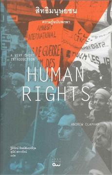 สิทธิมนุษยชน : ความรู้ฉบับพกพา HUMAN RIGHTS