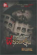 Friendship ผีร่วมรุ่น (DIE YOUNG)